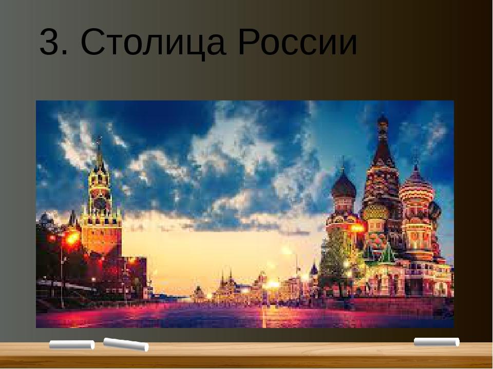3. Столица России