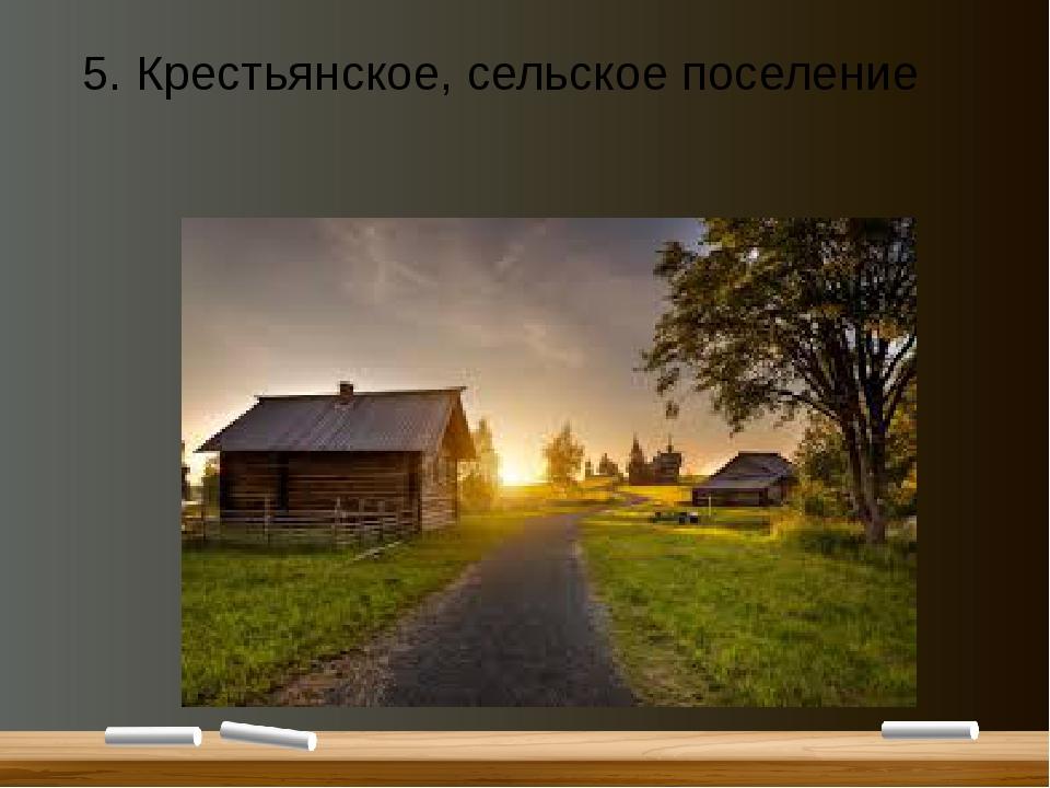 5. Крестьянское, сельское поселение
