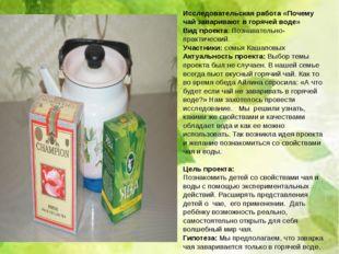 Исследовательская работа «Почему чай заваривают в горячей воде» Вид проекта: