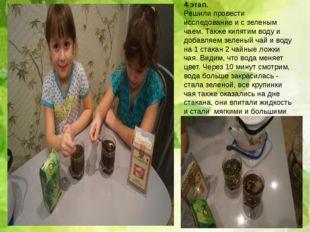 4 этап. Решили провести исследование и с зеленым чаем. Также кипятим воду и