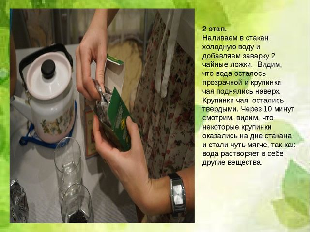 2 этап. Наливаем в стакан холодную воду и добавляем заварку 2 чайные ложки....