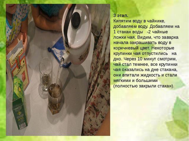 3 этап. Кипятим воду в чайнике, добавляем воду. Добавляем на 1 стакан воды -...
