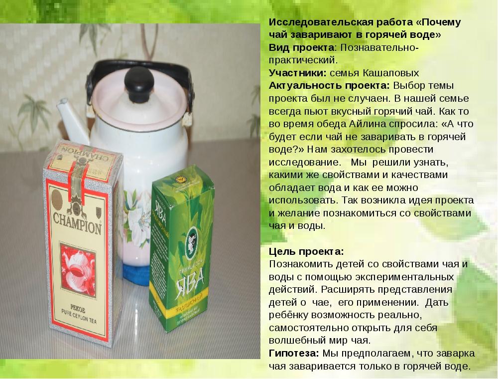 Исследовательская работа «Почему чай заваривают в горячей воде» Вид проекта:...