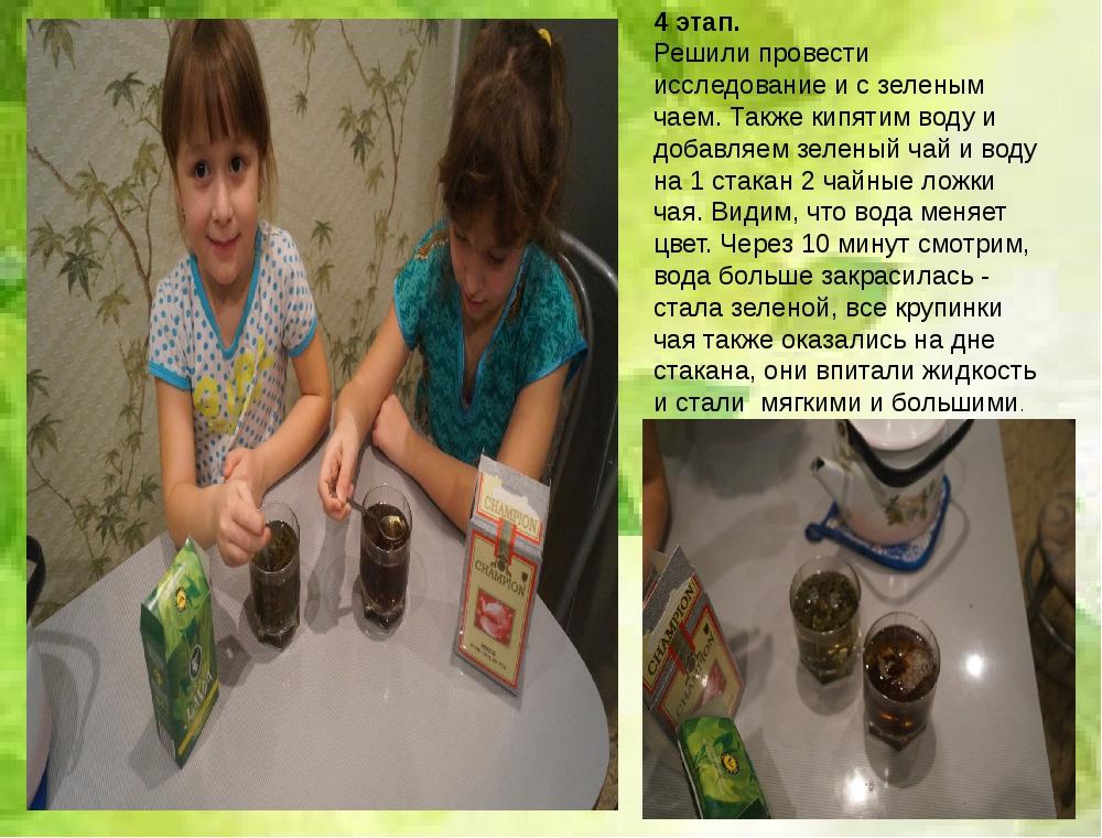 4 этап. Решили провести исследование и с зеленым чаем. Также кипятим воду и...