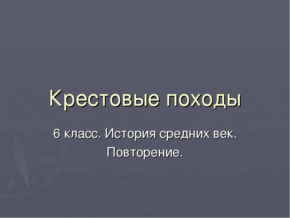 Крестовые походы 6 класс. История средних век. Повторение.