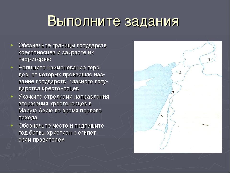 Выполните задания Обозначьте границы государств крестоносцев и закрасте их те...