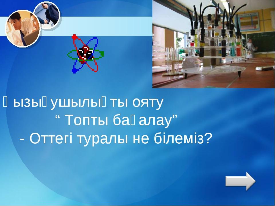 """Қызығушылықты ояту """" Топты бағалау"""" - Оттегі туралы не білеміз?"""