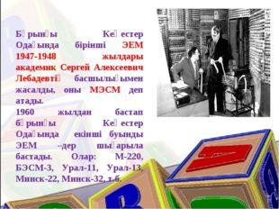 Бұрынғы Кеңестер Одағында бірінші ЭЕМ 1947-1948 жылдары академик Сергей Алекс