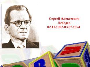 Сергей Алексеевич Лебедев 02.11.1902-03.07.1974
