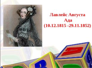 Лавлейс Августа Ада (10.12.1815 -29.11.1852)