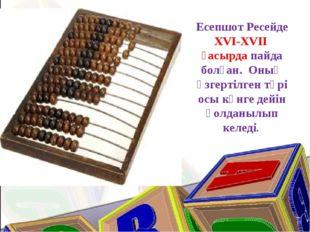 Есепшот Ресейде XVI-XVII ғасырда пайда болған. Оның өзгертілген түрі осы күнг