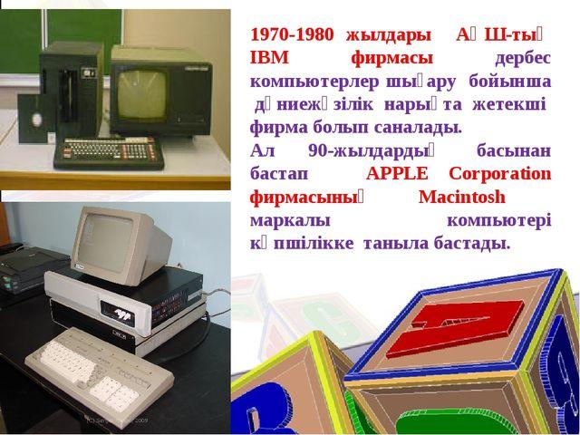1970-1980 жылдары АҚШ-тың IBM фирмасы дербес компьютерлер шығару бойынша дүни...