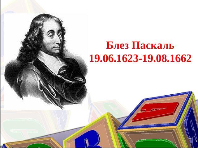 Блез Паскаль 19.06.1623-19.08.1662