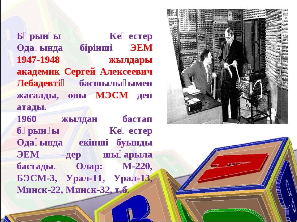 Бұрынғы Кеңестер Одағында бірінші ЭЕМ 1947-1948 жылдары академик Сергей Алекс...