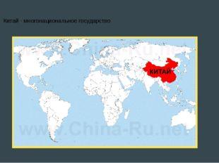 Китай - многонациональное государство