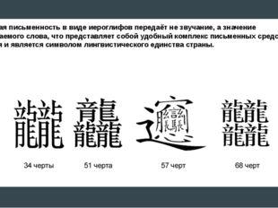 Китайская письменность в виде иероглифов передаёт не звучание, а значение обо