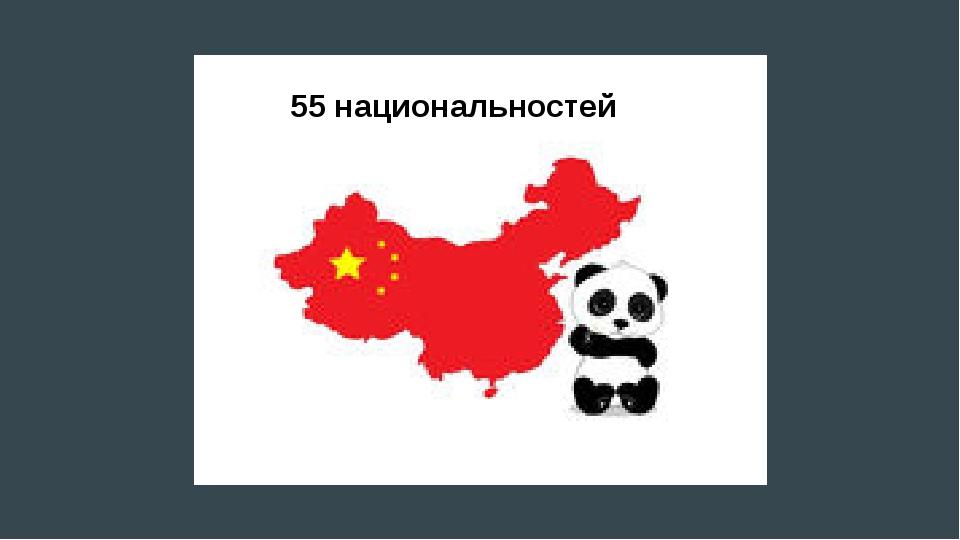55 национальностей