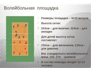 Волейбольная площадка Размеры площадки – 9х18 метров Высота сетки: 243см – дл