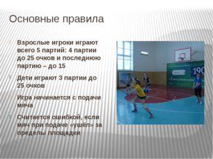 Основные правила Взрослые игроки играют всего 5 партий: 4 партии до 25 очков