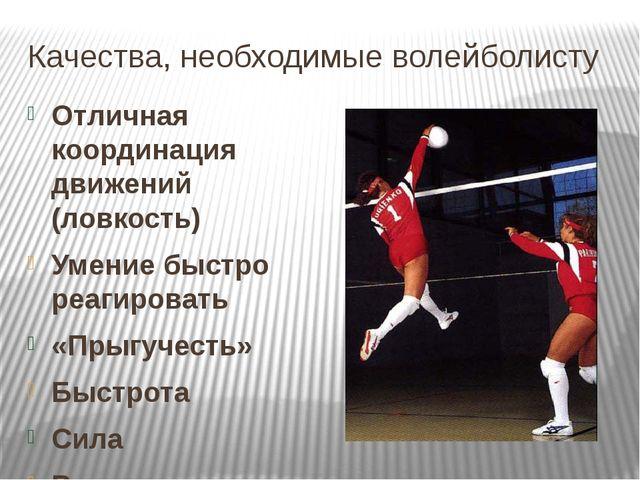 Качества, необходимые волейболисту Отличная координация движений (ловкость) У...