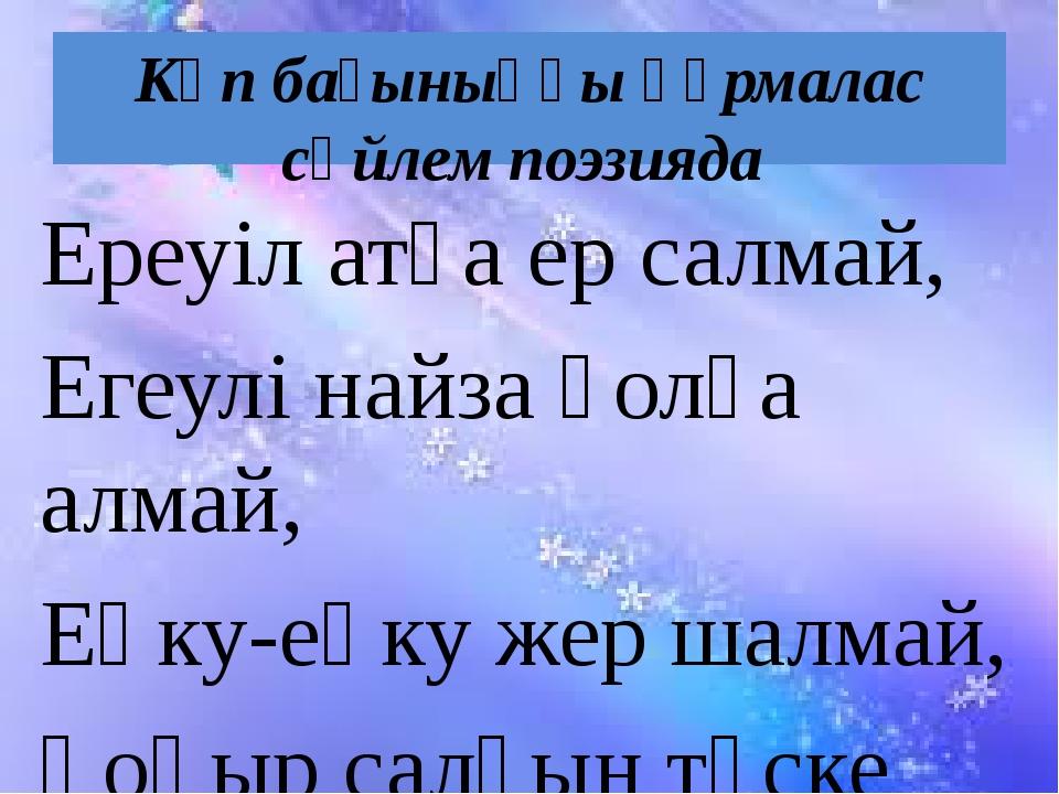 Көп бағыныңқы құрмалас сөйлем поэзияда Ереуіл атқа ер салмай, Егеулі найза қо...