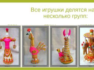 Все игрушки делятся на несколько групп: люди птицы животные композиции