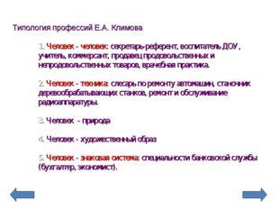 Типология профессий Е.А. Климова 1. Человек - человек: секретарь-референт, во