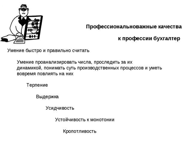 Профессиональноважные качества к профессии бухгалтер Умение быстро и правильн...