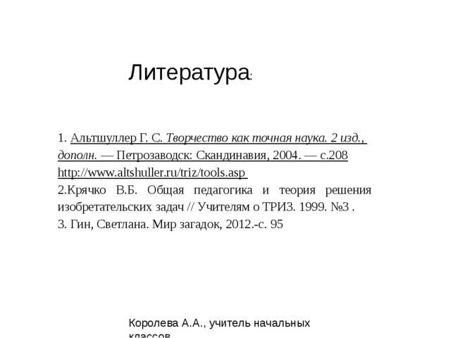 1. Альтшуллер Г. С. Творчество как точная наука. 2 изд., дополн. — Петрозавод...