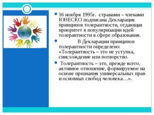 16 ноября 1995г. странами – членами ЮНЕСКО подписана Декларация принципов то