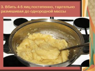 3. Вбить 4-5 яиц постепенно, тщательно размешивая до однородной массы