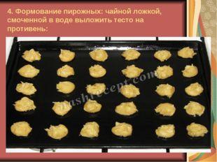 4. Формование пирожных: чайной ложкой, смоченной в воде выложить тесто на про