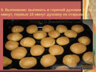 5. Выпекание: выпекать в горячей духовке 20-30 минут, первые 15 минут духовку