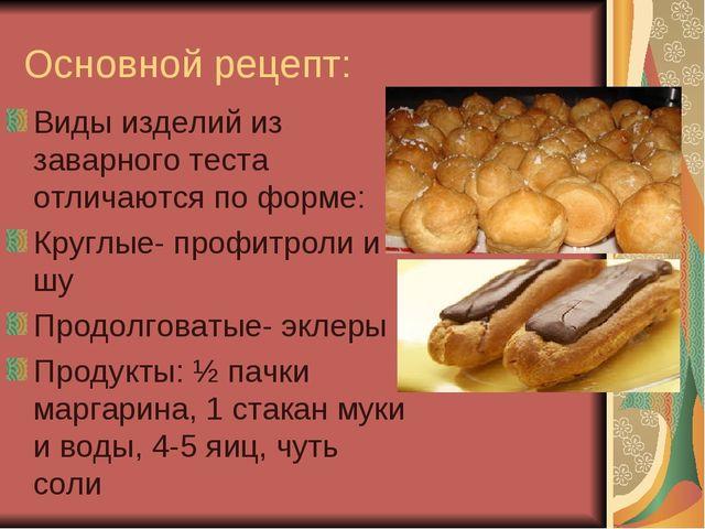 Основной рецепт: Виды изделий из заварного теста отличаются по форме: Круглые...