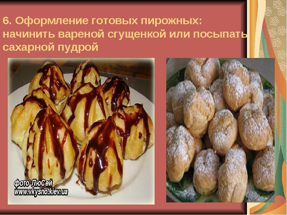 6. Оформление готовых пирожных: начинить вареной сгущенкой или посыпать сахар...