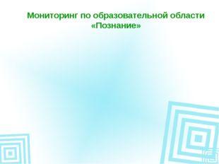 Мониторинг по образовательной области «Познание»