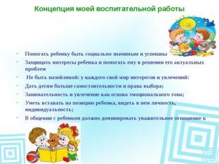 Концепция моей воспитательной работы Помогать ребенку быть социально значимым