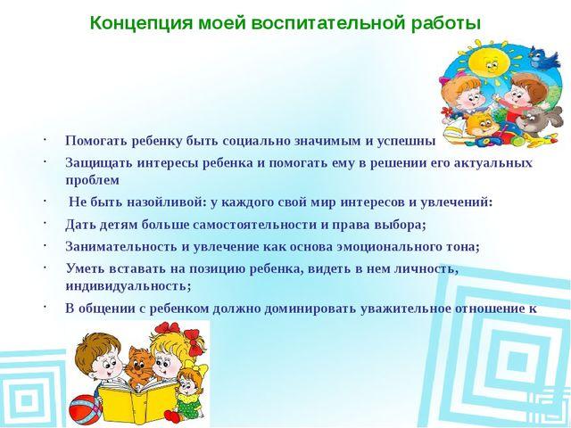 Концепция моей воспитательной работы Помогать ребенку быть социально значимым...