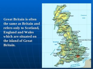 Great Britain is often the same as Britain and refers only to Scotland, Engla