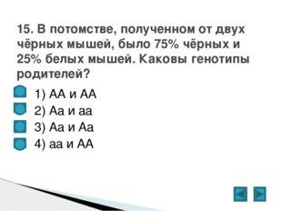 1) АА и АА  2) Аа и аа  3) Аа и Аа  4) аа и АА 15. В потомстве, получе
