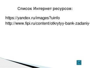 https://yandex.ru/images?uinfo http://www.fipi.ru/content/otkrytyy-bank-zadan
