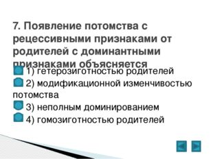 1) гетерозиготностью родителей  2) модификационной изменчивостью потомст