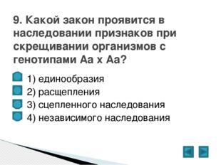 1) единообразия  2) расщепления  3) сцепленного наследования  4) незав