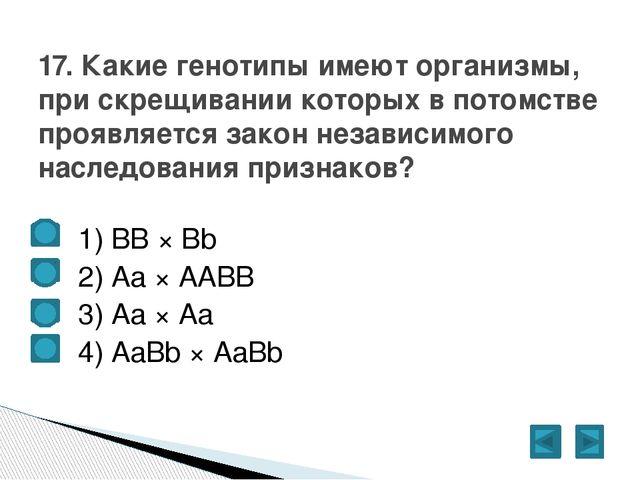 1) BB × Bb  2) Aa × AABB  3) Aa × Aa  4) AaBb × AaBb 17. Какие генотип...