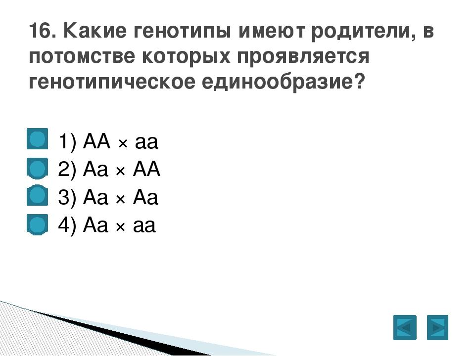 1) АА × аа  2) Аа × АА  3) Аа × Аа  4) Аа × аа 16. Какие генотипы име...