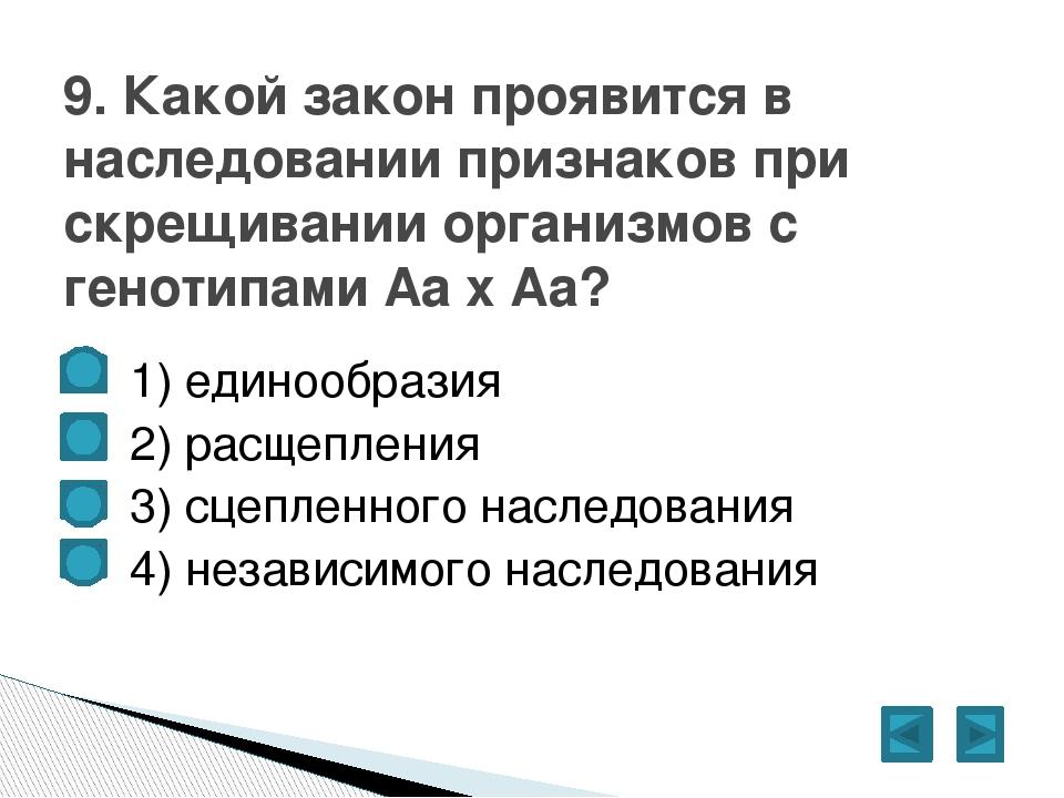 1) единообразия  2) расщепления  3) сцепленного наследования  4) незав...