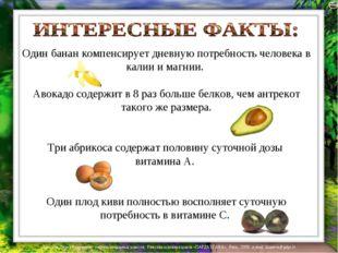 Один банан компенсирует дневную потребность человека в калии и магнии. Авокад