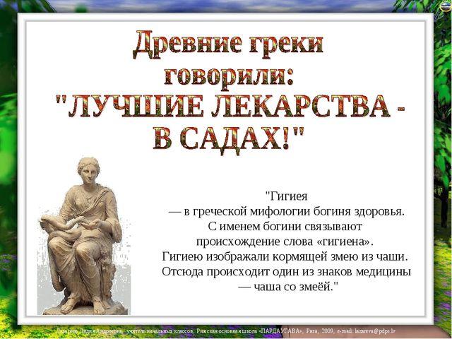 """""""Гигиея — в греческой мифологии богиня здоровья. С именем богини связывают пр..."""