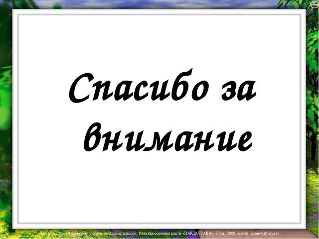 Спасибо за внимание Лазарева Лидия Андреевна, учитель начальных классов, Рижс...