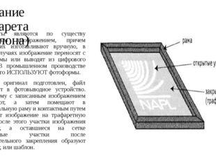 Создание трафарета (шаблона) Трафареты являются по существу негативным изобра